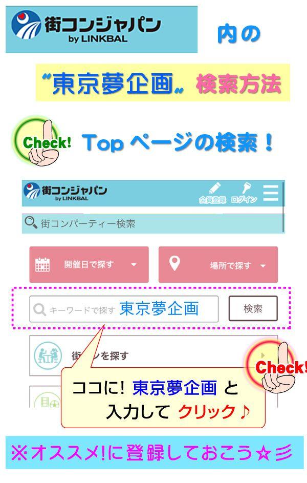 東京夢企画 検索