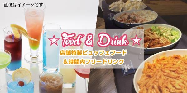 FoodandDrink600