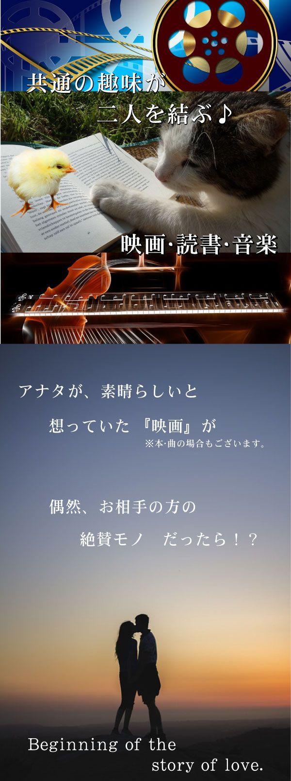 街コン バナー 映画本音楽
