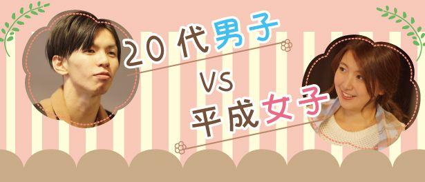 ジャパンHTML_20代男・平成女_年の差