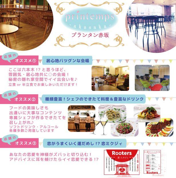 ジャパンHTML__赤坂_立食