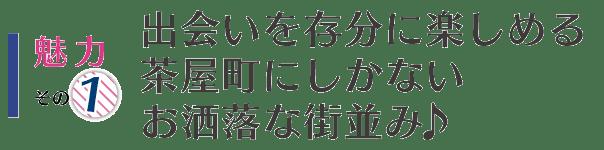 chayamachi-2