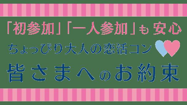 choppiri_con_yakusoku