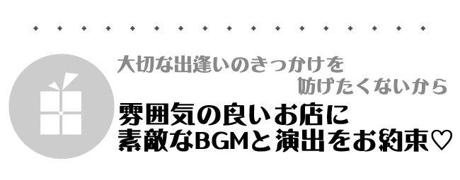 雰囲気の良いお店BGM