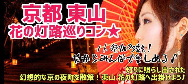 hanatoro_kyoto_higashiyama_bn_img