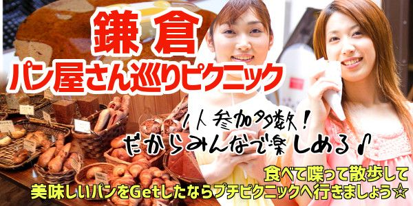kamakura_pan_bn2_img