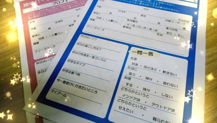 konkatsu-profile