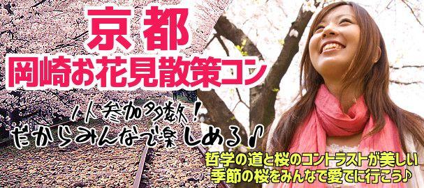 kyoto_okazaki_hanami_bn_img