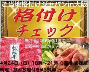 mkakuzuke0424