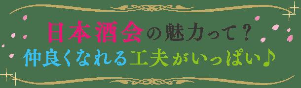 nihonsyu_09