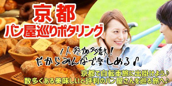 panpota_kyoto_bn_img