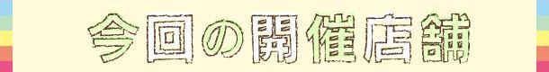 r-heiseijyoshi20daidanshi-08