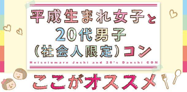 r-heiseijyoshi20daidanshi-14