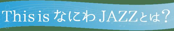 r-jazzcon-06