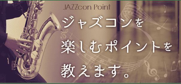 r-jazzcon-07