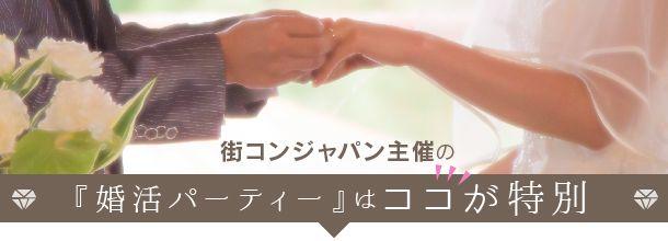 r-kp_konkatsu-022