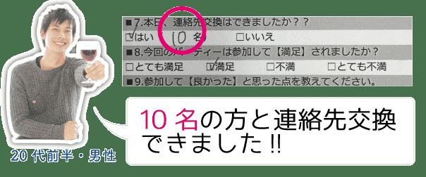 syakaijin_koe2