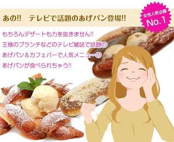 あげパン宣伝