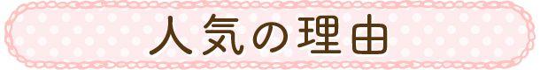 表参道おすすめr-kawaii3-1_title07