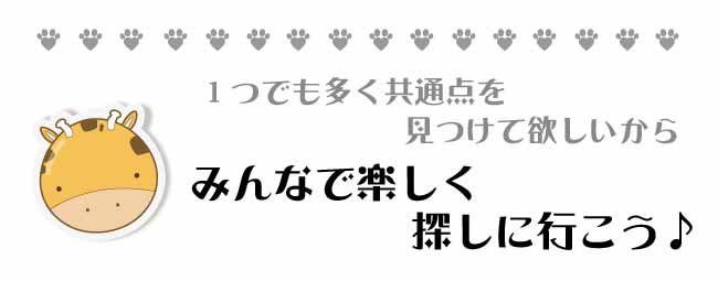 ヒッチハイク【ペット】