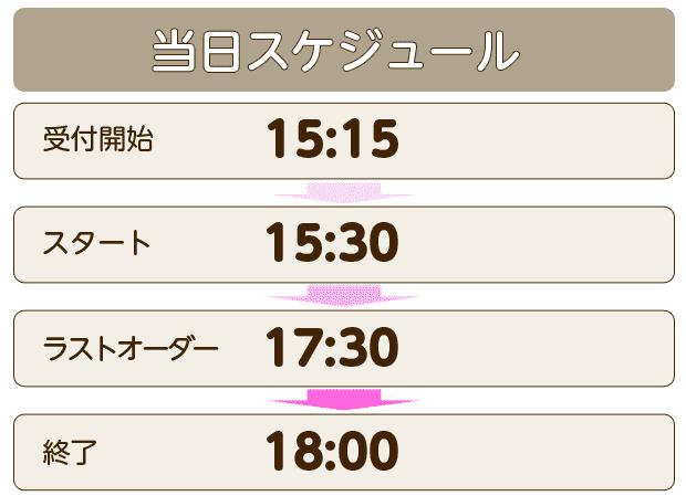15時30分から