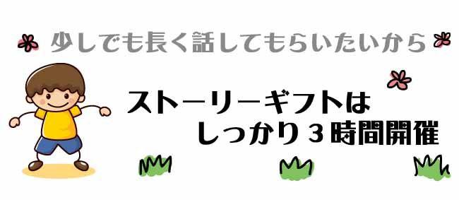 しっかり3時間【友活】