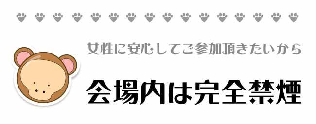 完全禁煙【ペット】