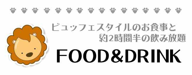 フードドリンク【ペット】