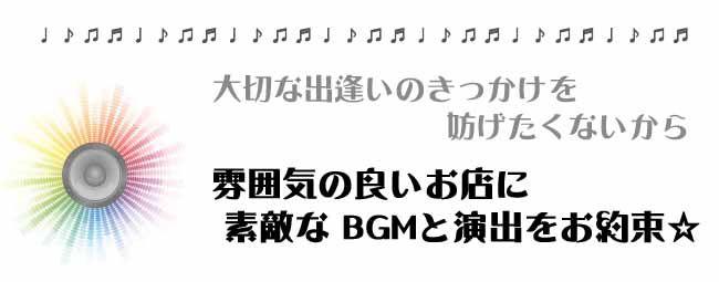 素敵なBGM【音楽フェス】