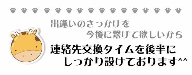 連絡先交換タイム【ペット】