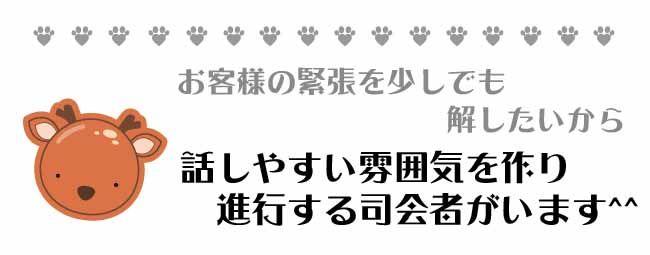 司会者【ペット】