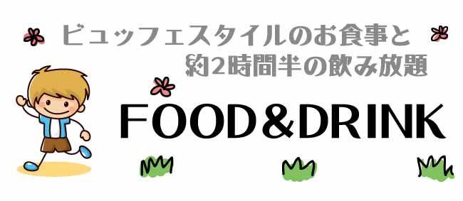 フードドリンク【友活】