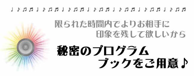 プログラムブック【音楽フェス】