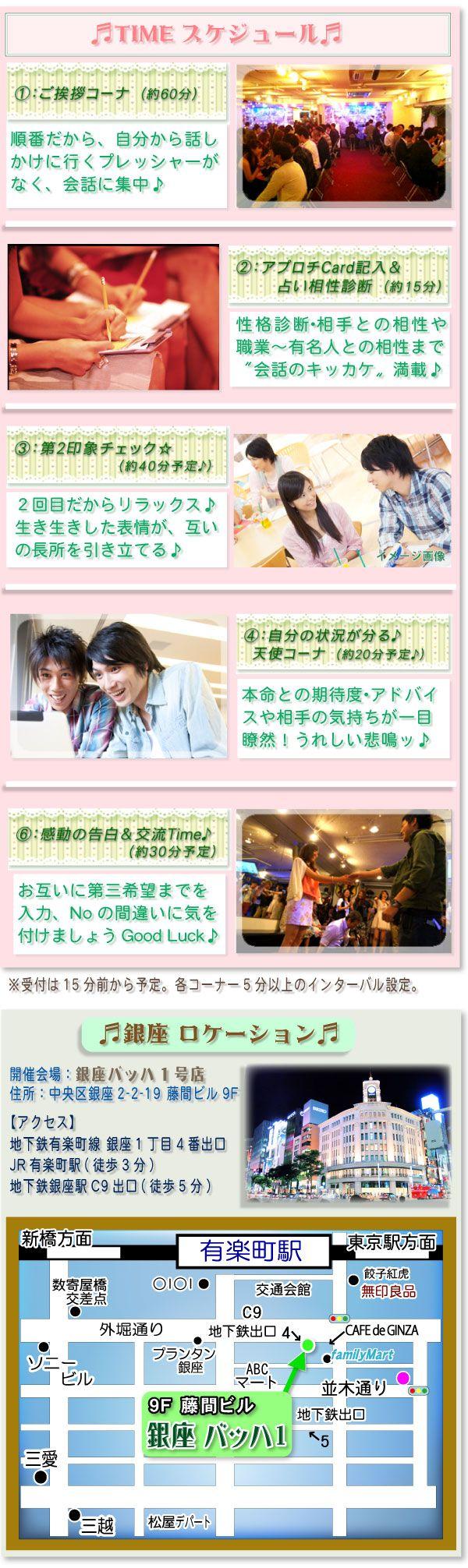 婚活 ソフト 銀座本文_Time01