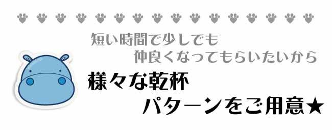 乾杯パターン【ペット】