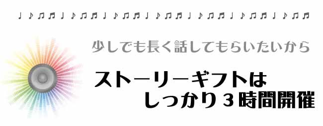しっかり3時間【音楽フェス】