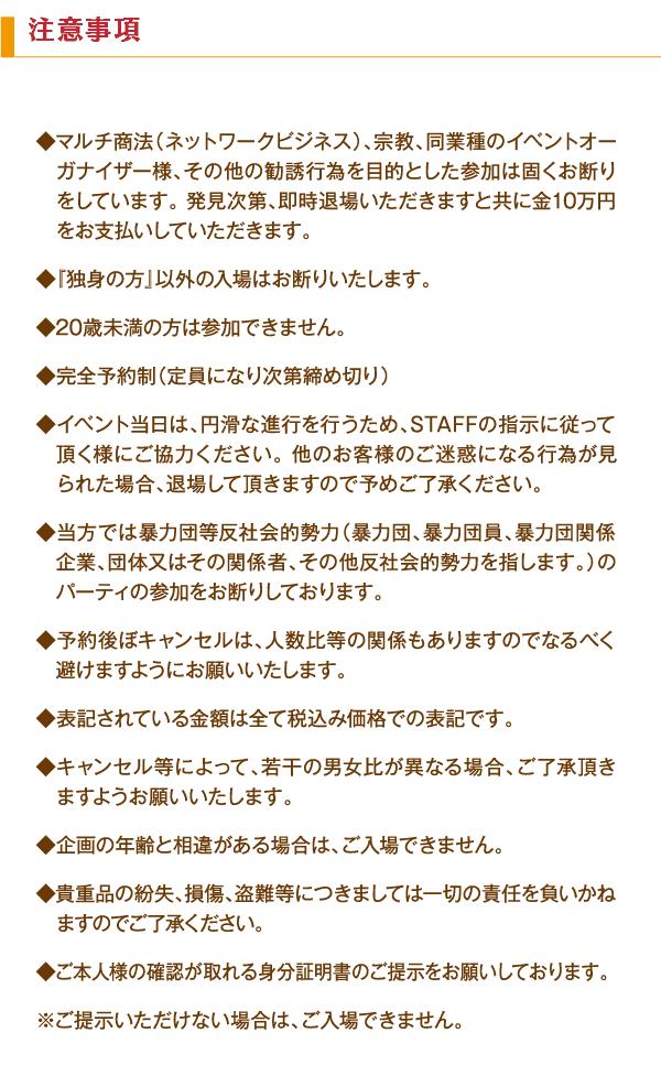 15.注意事項