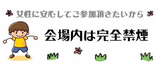 完全禁煙【友活】