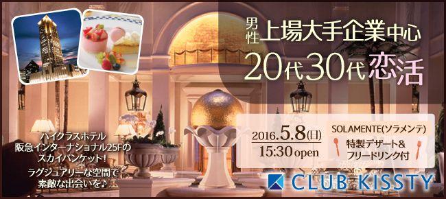 0508_1530_大阪・SOLAMENTE_1800_650×290