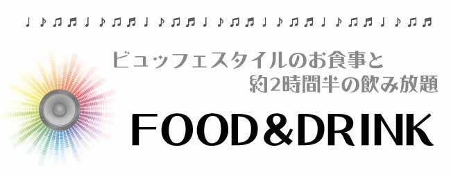 フードドリンク【音楽フェス】