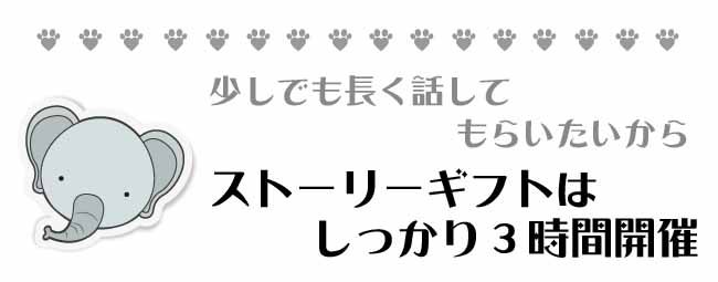 しっかり3時間【ペット】