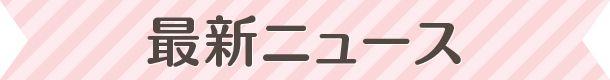 r-kawaii1-1pink_title02 - コピー