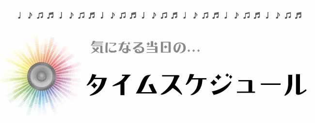 タイムスケジュール【音楽フェス】