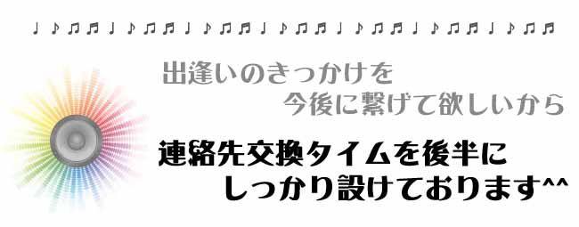 連絡先交換タイム【音楽フェス】