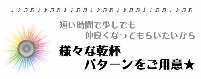 乾杯パターン【音楽フェス】
