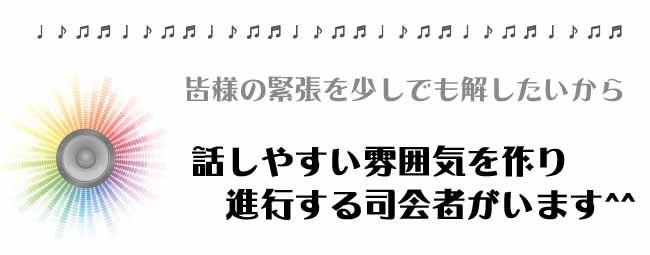 司会者【音楽フェス】