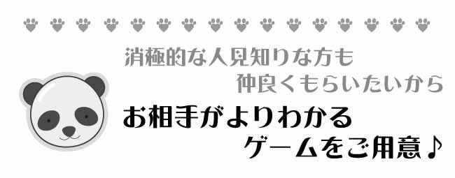 ゲーム【ペット】