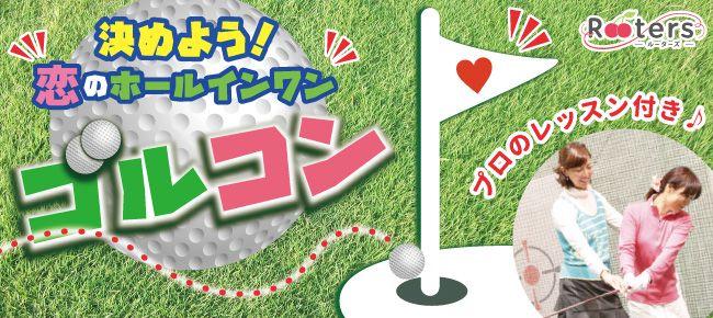 14枚_趣味コン_ゴルフ