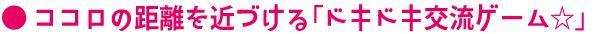 LoveM_2_kouryu