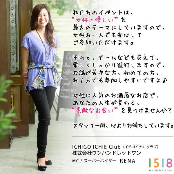 RENA_image